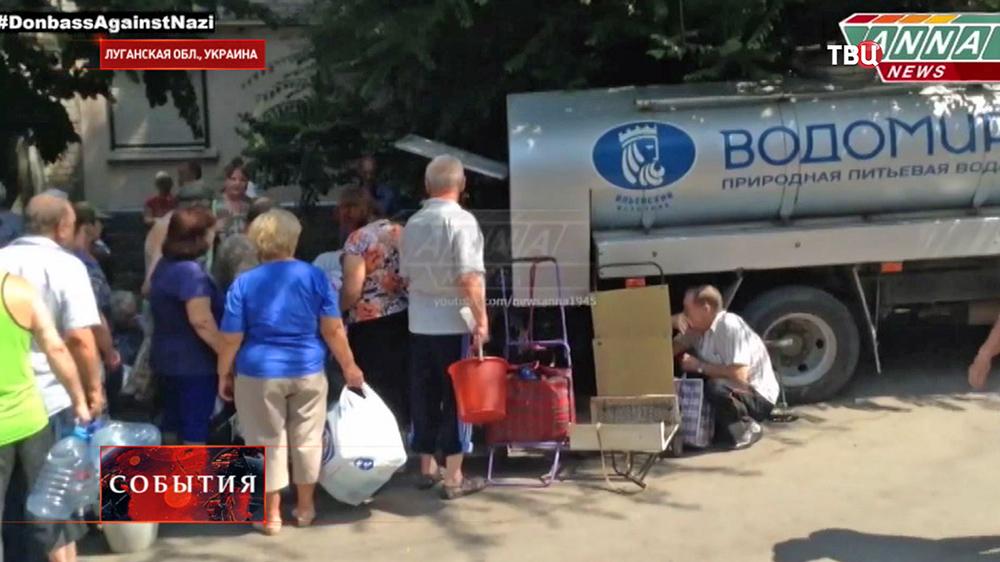 Очередь за водой в Луганской области