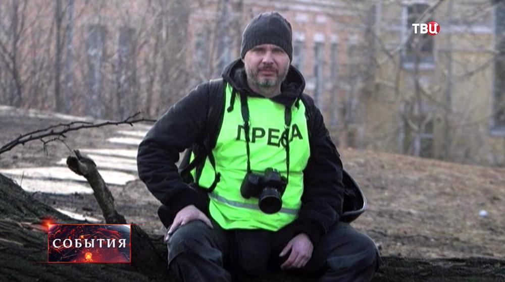 """Фотокорреспондент Международного информационного агентства """"Россия сегодня"""" Андрей Стенин"""