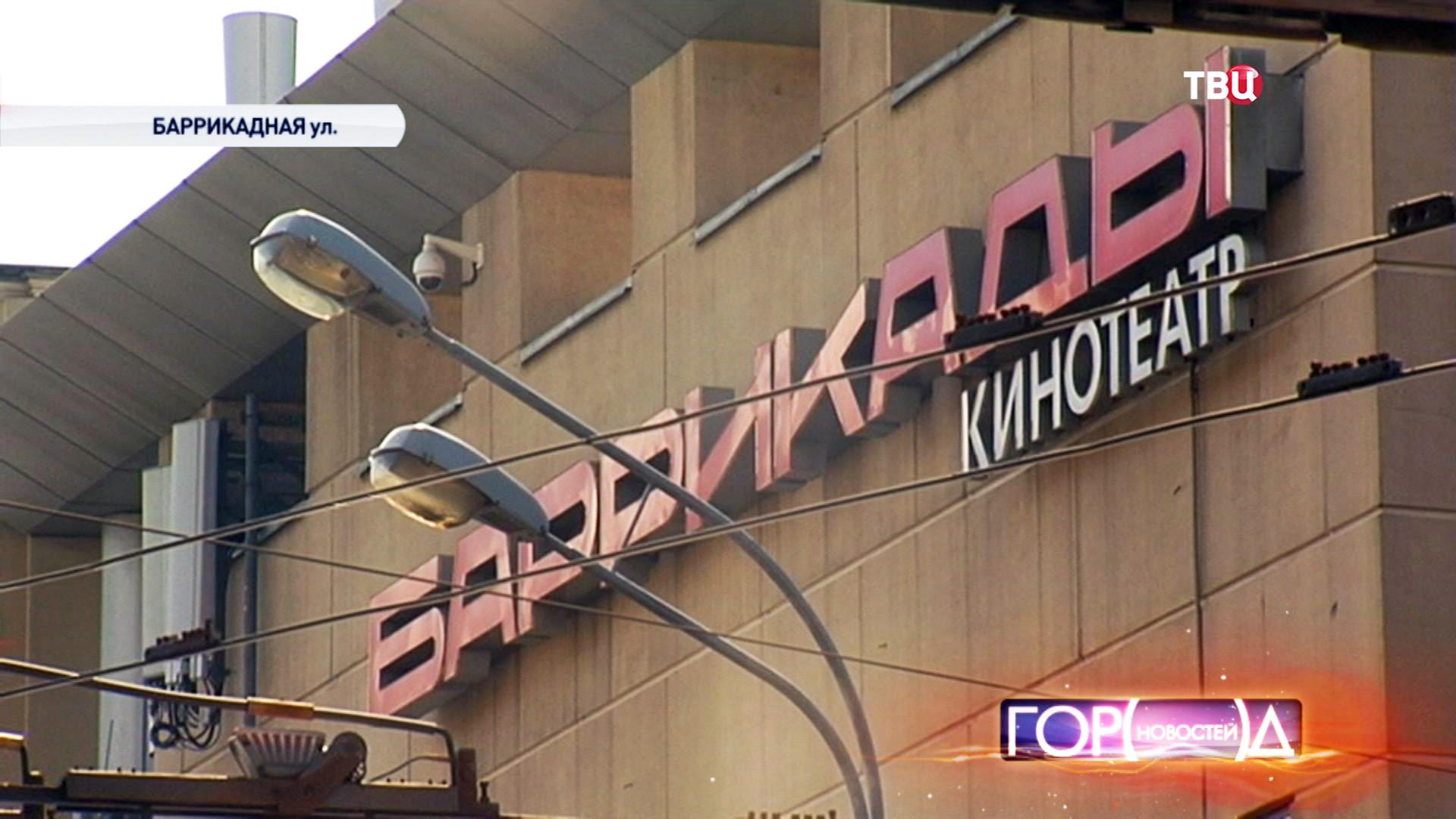 """Кинотеатр """"Баррикады"""""""