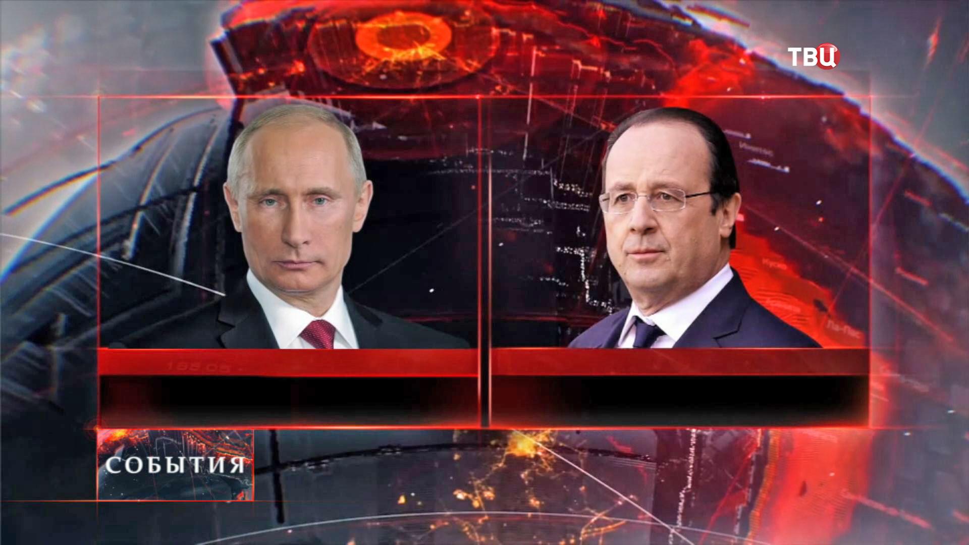 Владимир Путин и Франсуа Олланд