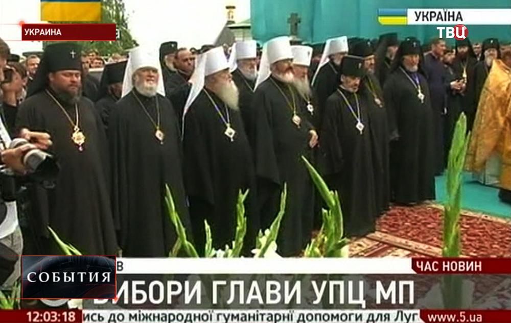 Высшее духовенство православной церкви в Киеве