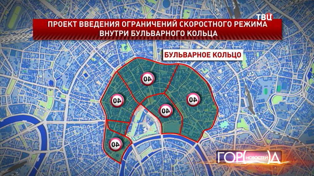 Инфографика карты ограничений скорости движения внутри Бульварного кольца