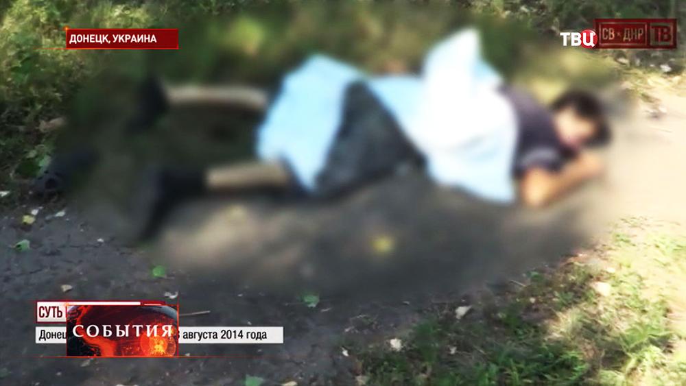 Погибший при обстреле Донецка