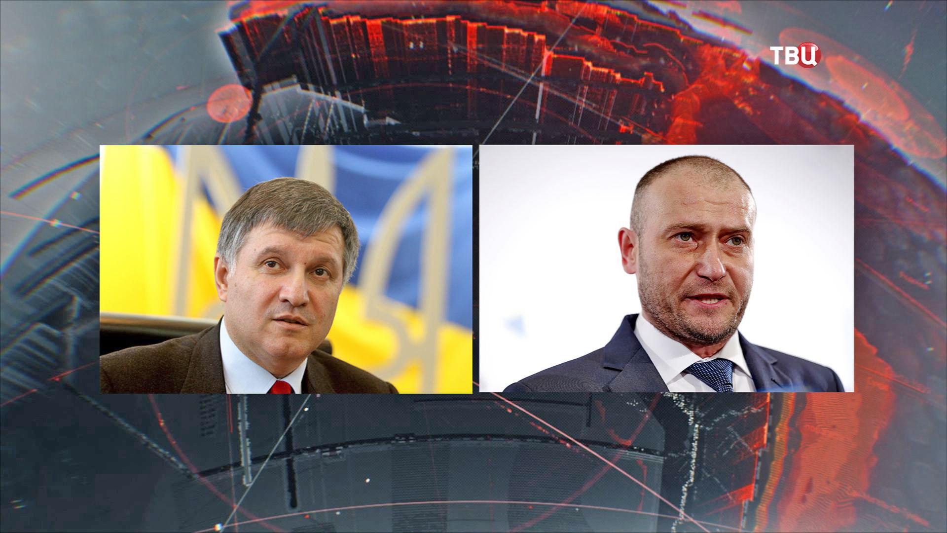 Арсен Аваков и Дмитрий Ярош