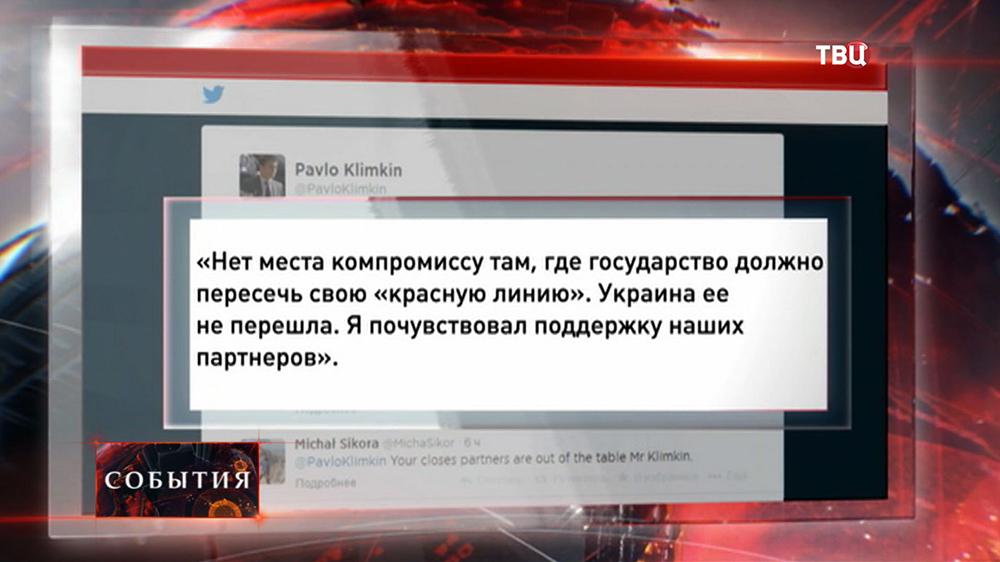 Сообщение министра иностранных дел Украины Павла Климкина о переговорах в Берлине