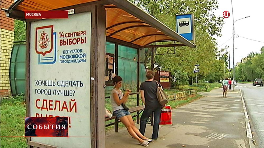 Агитация о выборах в Мосгордуму