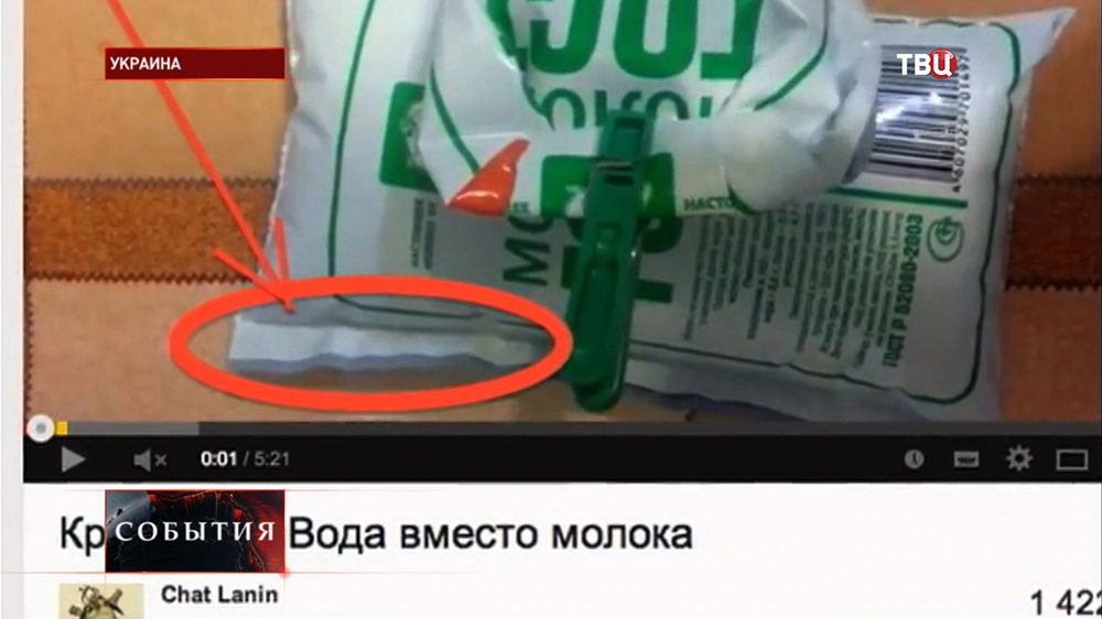 Репортаж Украинских СМИ о поддельном молоке в КРЫМУ