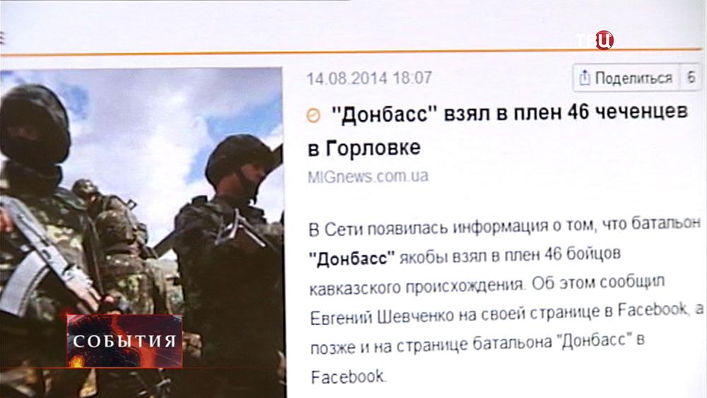 Выдержка из Украинских СМИ