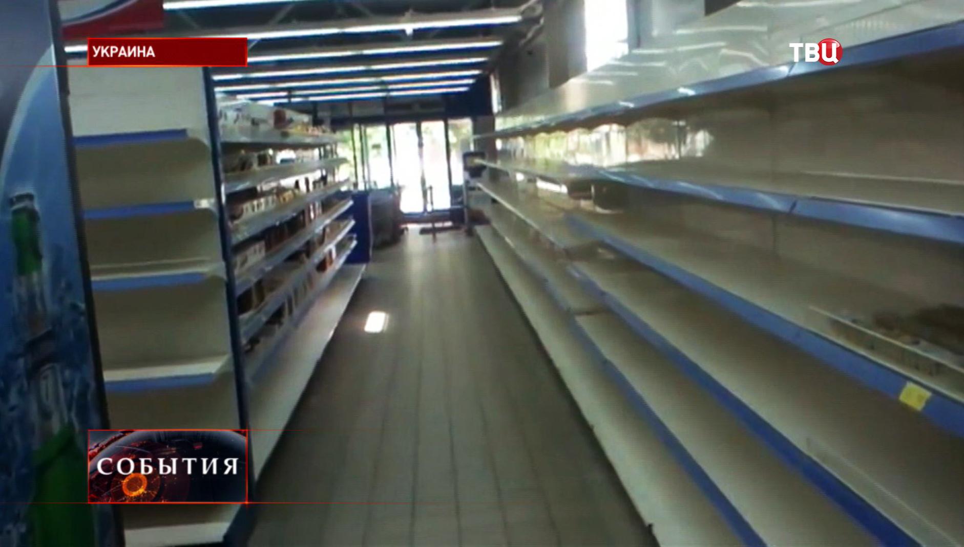 Пустые полки в магазинах на юго-востоке Украины