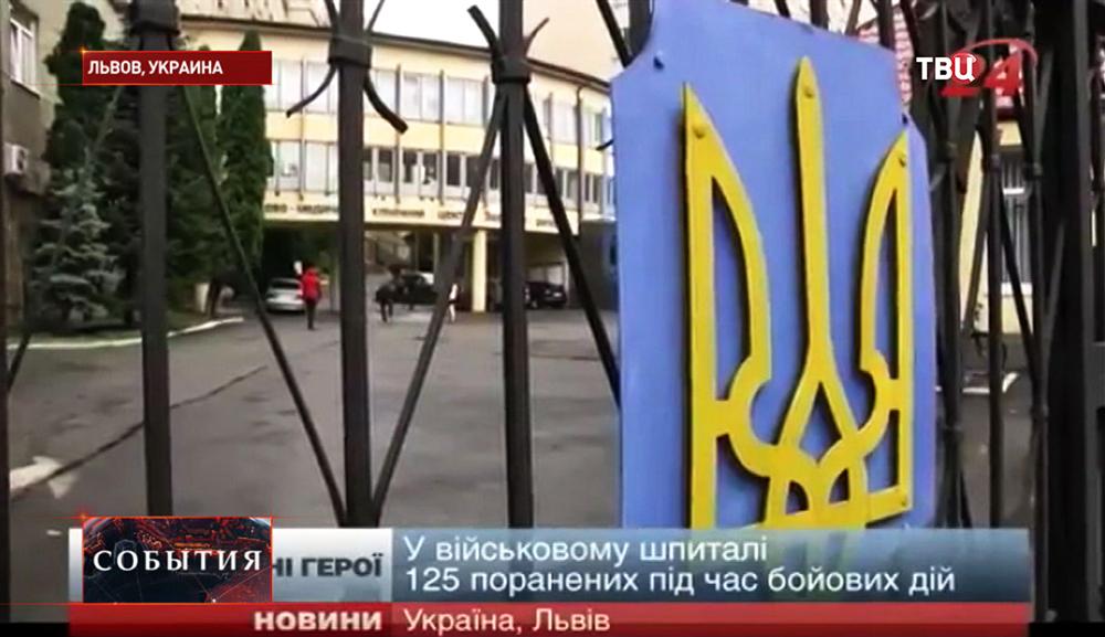 Здание военного госпиталя во Львове
