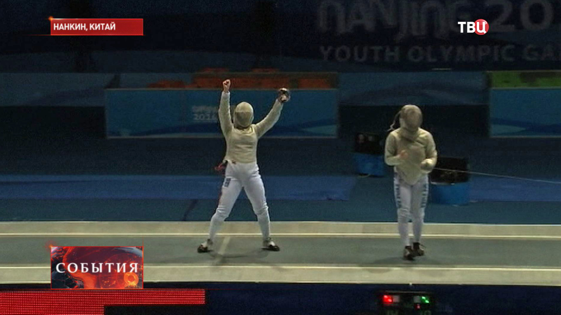 Юношеские Олимпийские игры 2014
