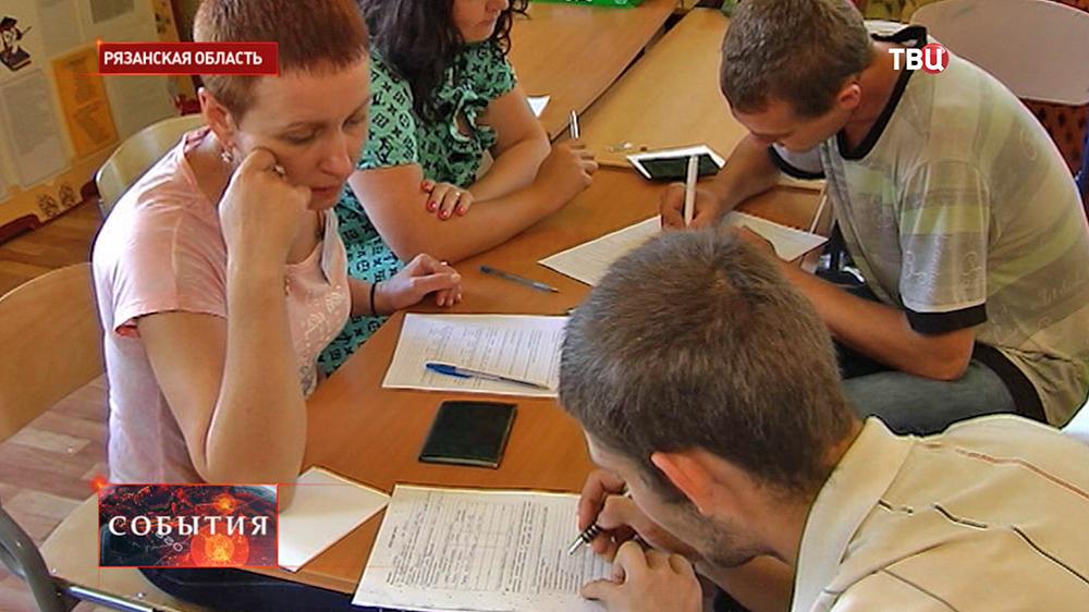 Центр занятости населения для украинских беденцев