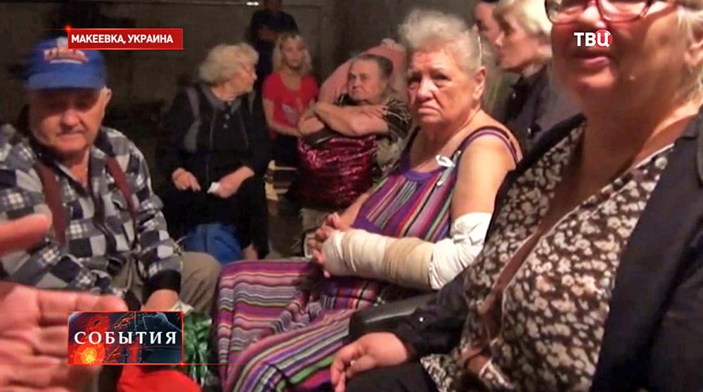 Жители Макеевки в бомбоубежище