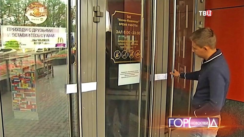 """Посетители у закрытых дверей ресторана """"Макдоналдс"""""""