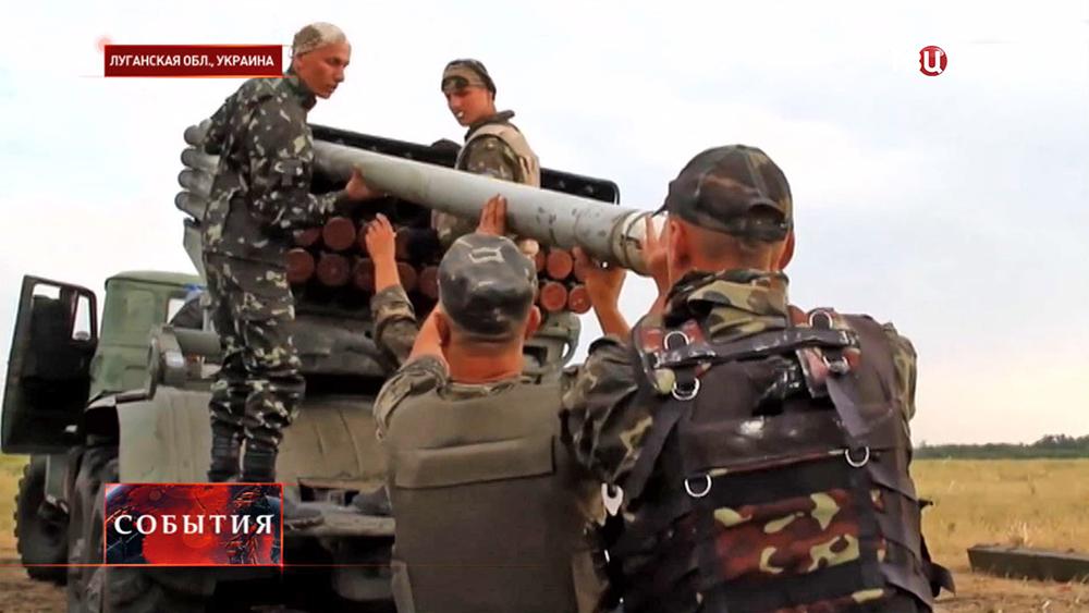 """Украинские военные заряжают систему залпового огня """"Град"""" в Луганской области"""
