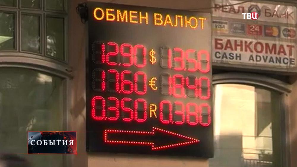 Курс обмена валют на Украине