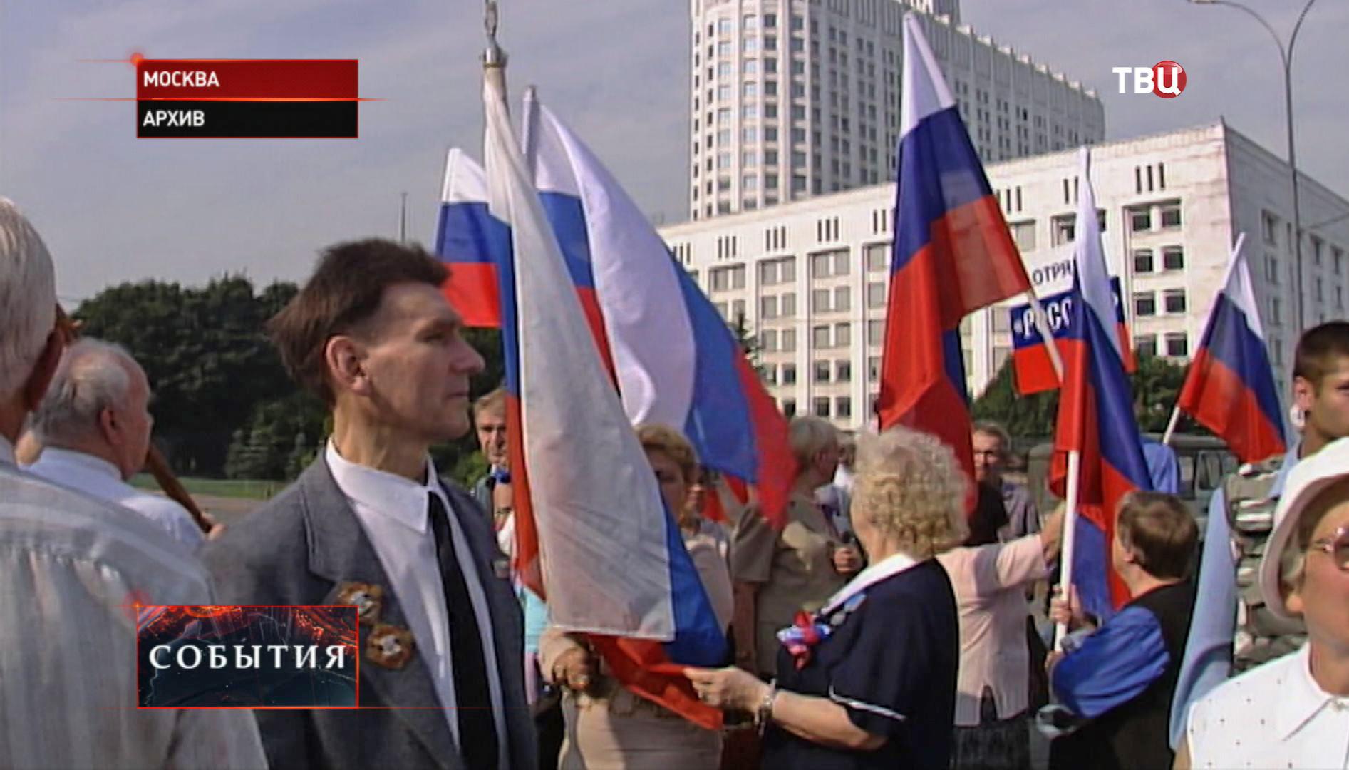 День государственного флага