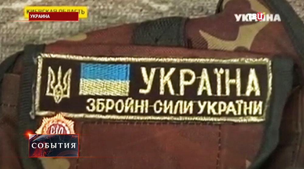 Форма украинских военных