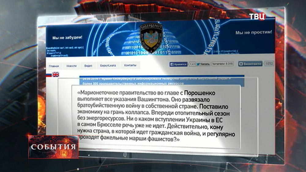 """Сайт группы хакеров """"Киберберкут"""""""