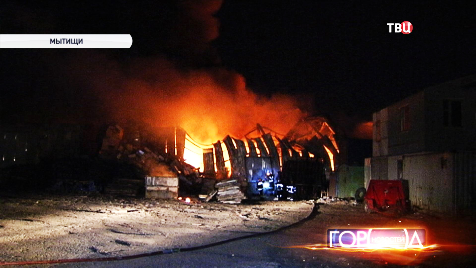 Пожар на складе в Мытищах