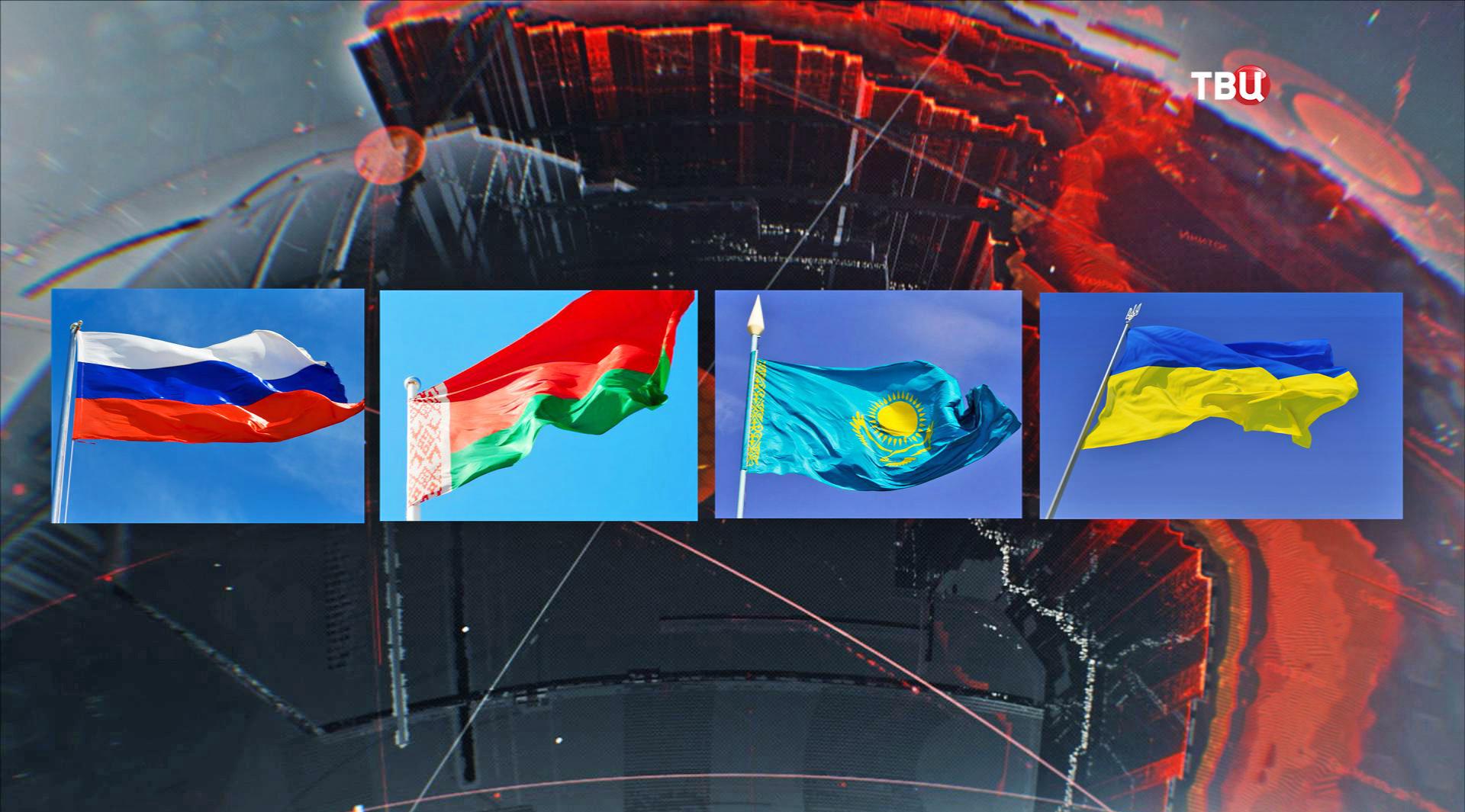 Флаги России, Белоруссии, Казахстана и Украины