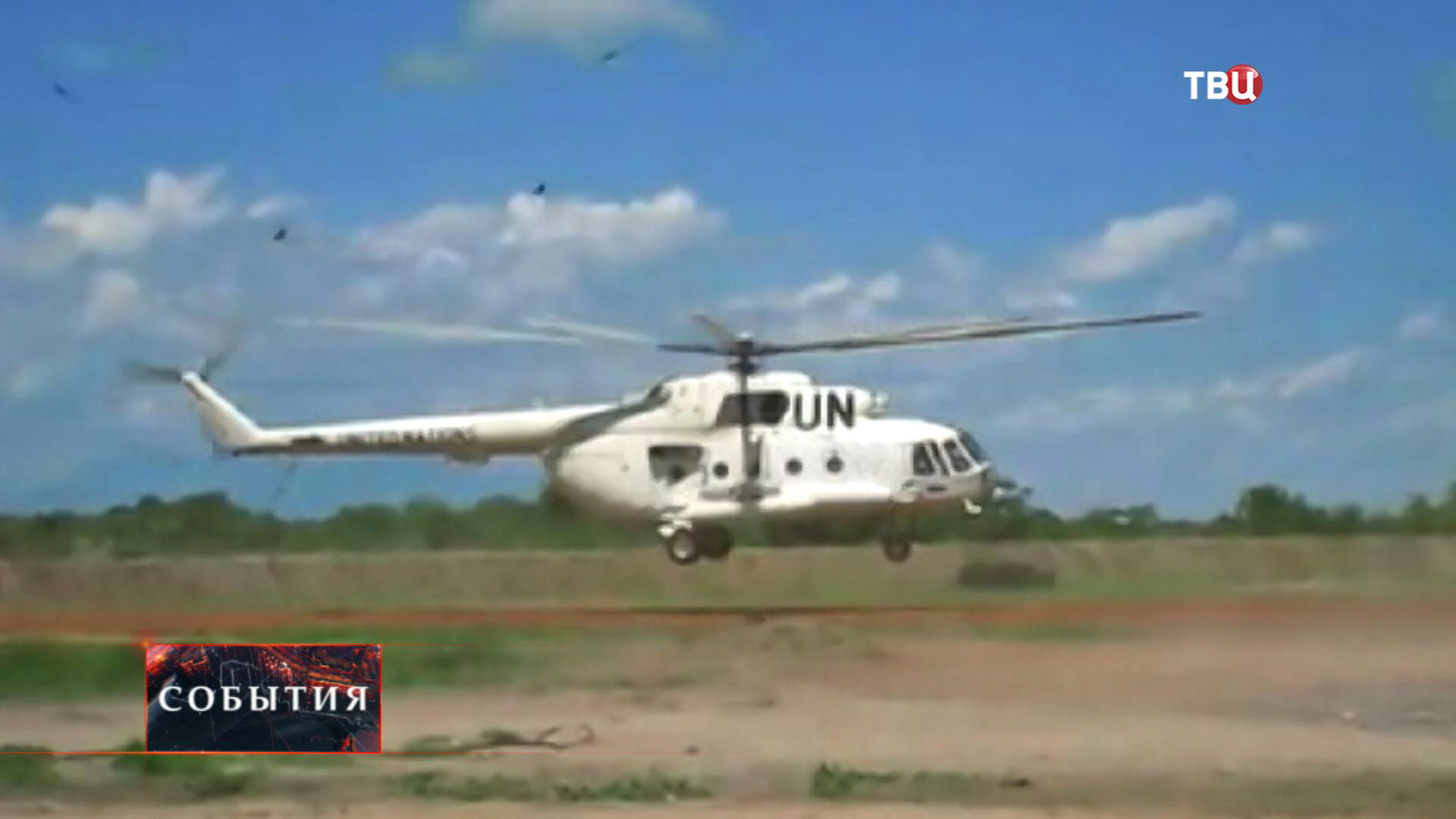 Вертолет ООН