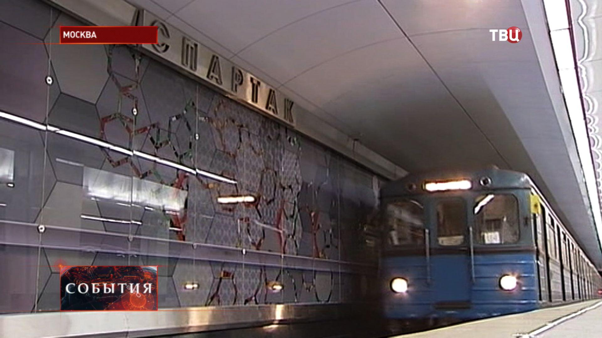 "Станция метро ""Спартак"""