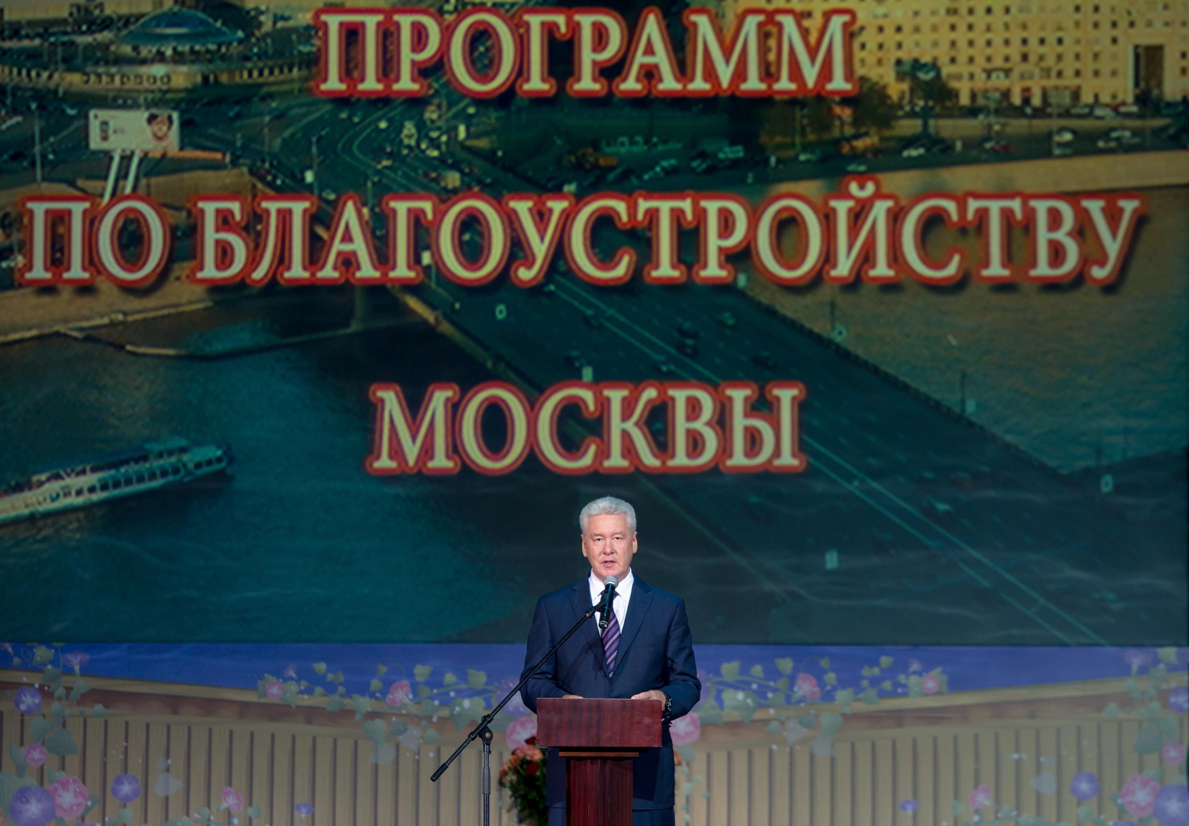 Сергей Собянин во время торжественного мероприятия, посвящённого выполнению программ 2014 года по благоустройству города