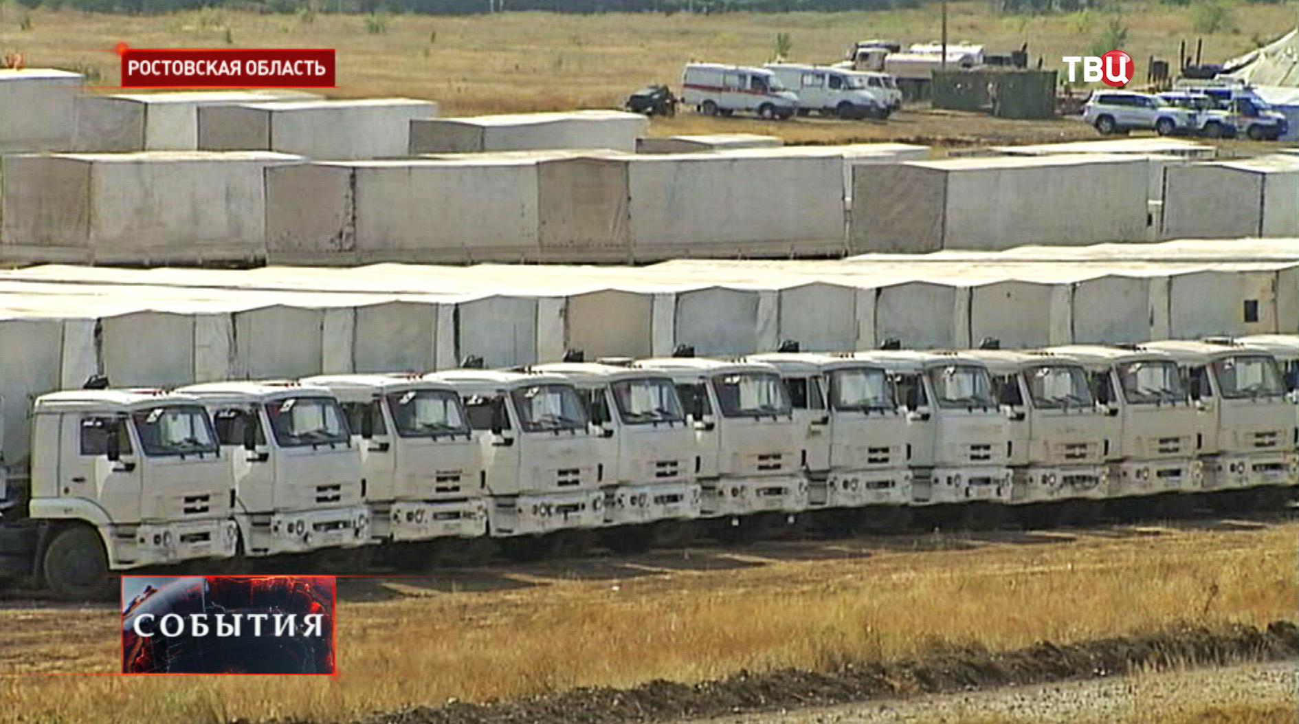Колонна с гуманитарным грузом в Ростовской области