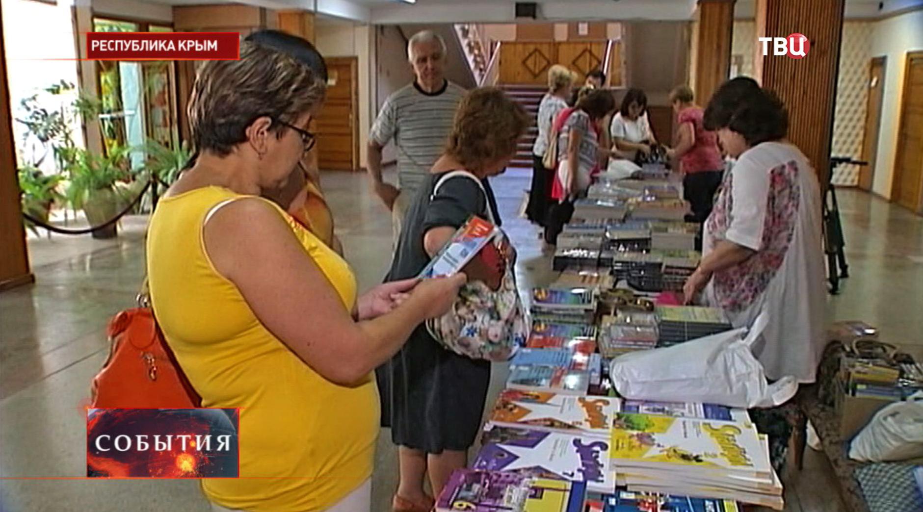Учителя рассматривают новые учебники для школ Крыма