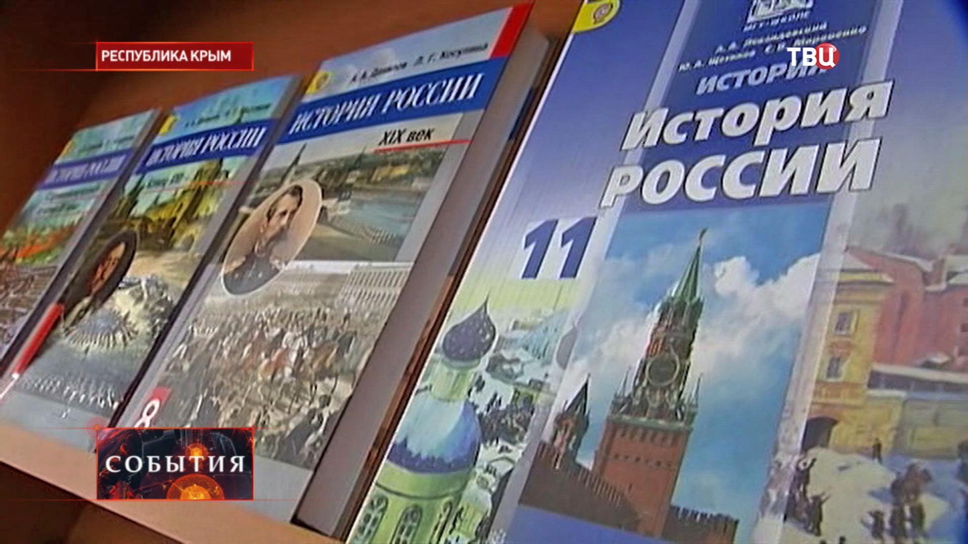 Новые учебники для школ Крыма