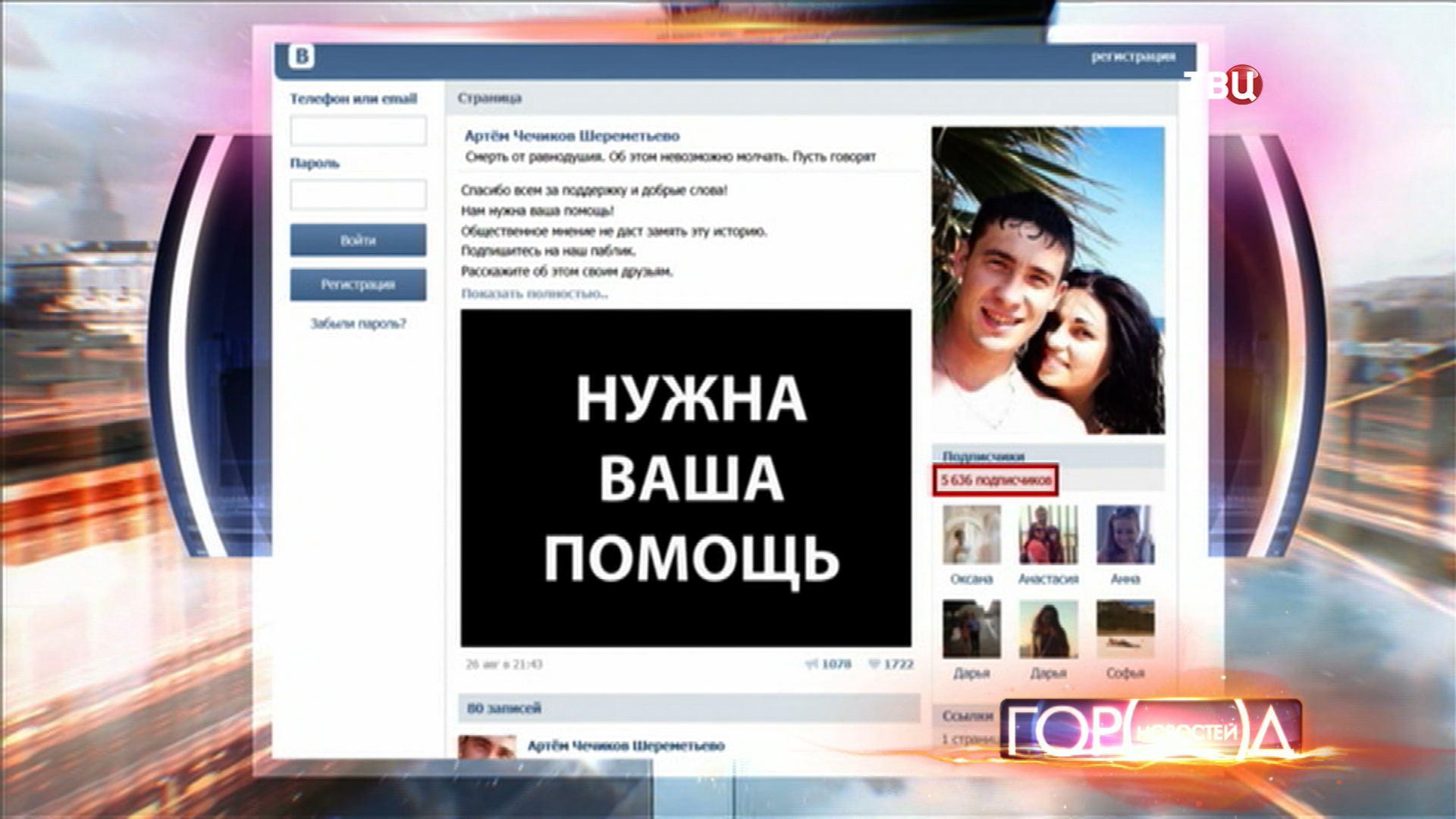 """Группа """"В контакте"""", посвященная помощи Артему Чечикову"""