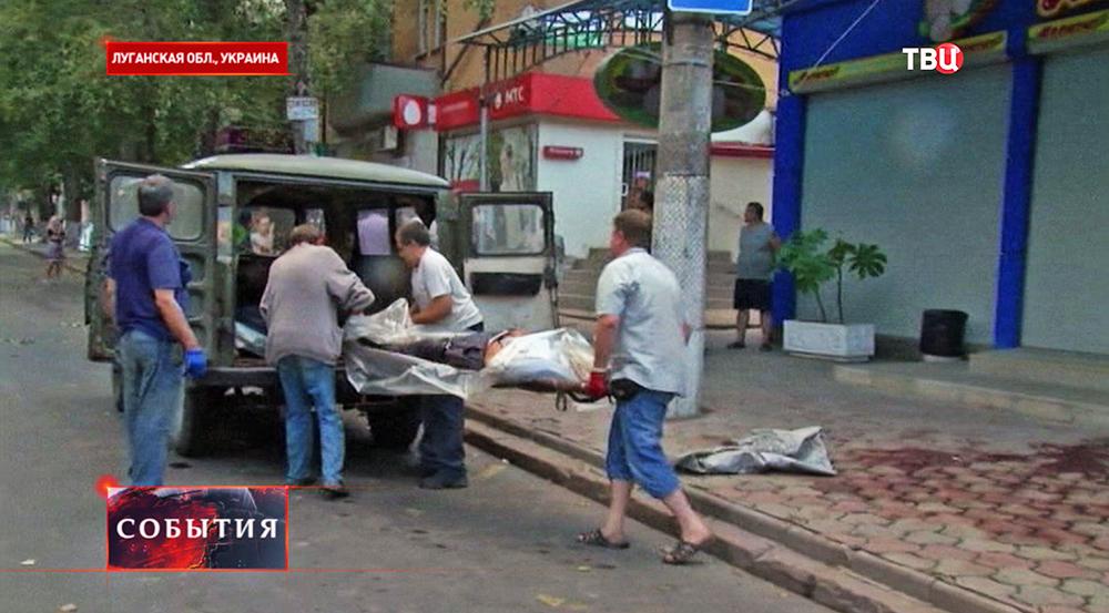 Жители Луганской области увозят погибших после обстрела жилых кварталов