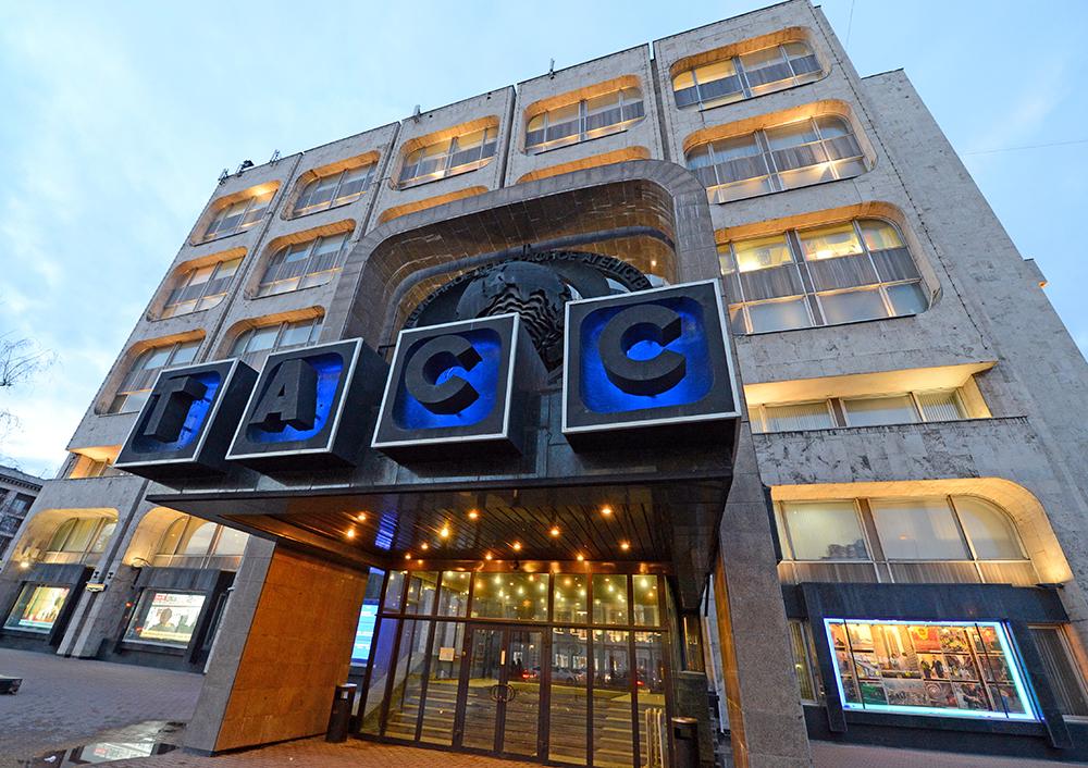 Здание информационного агентства ИТАР-ТАСС в Москве