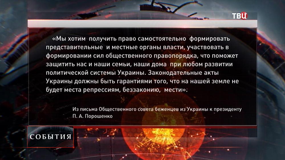 Выдержка из письма Общественного совета беженцев из Украины к президенту Петру Порошенко