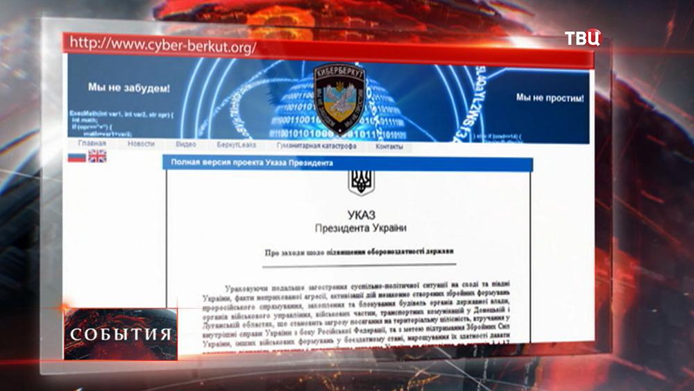 Проект указа президента Украины о прицыве на воинскую службу