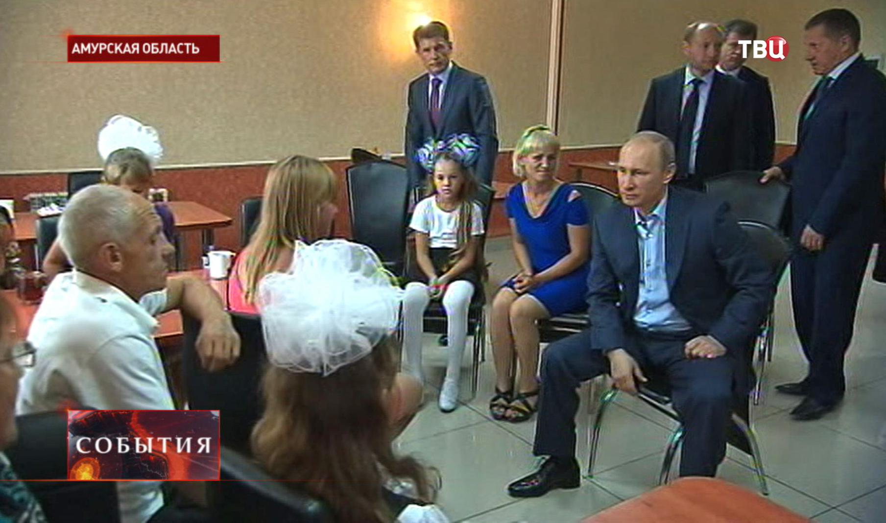 Владимир Путин общается с жителями Амурской области
