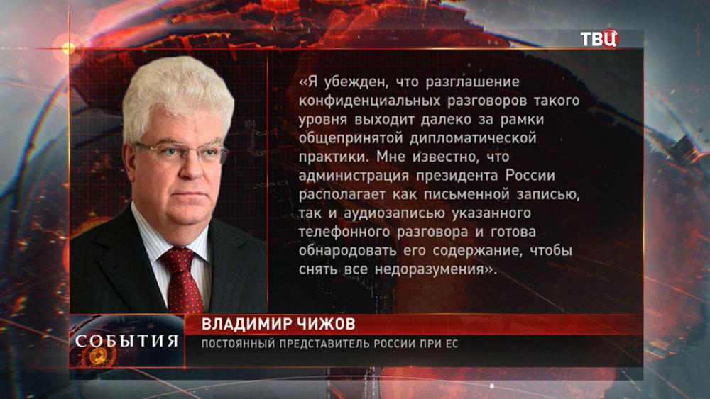 Заявление постоянного представителя России при ЕС Владимира Чижова