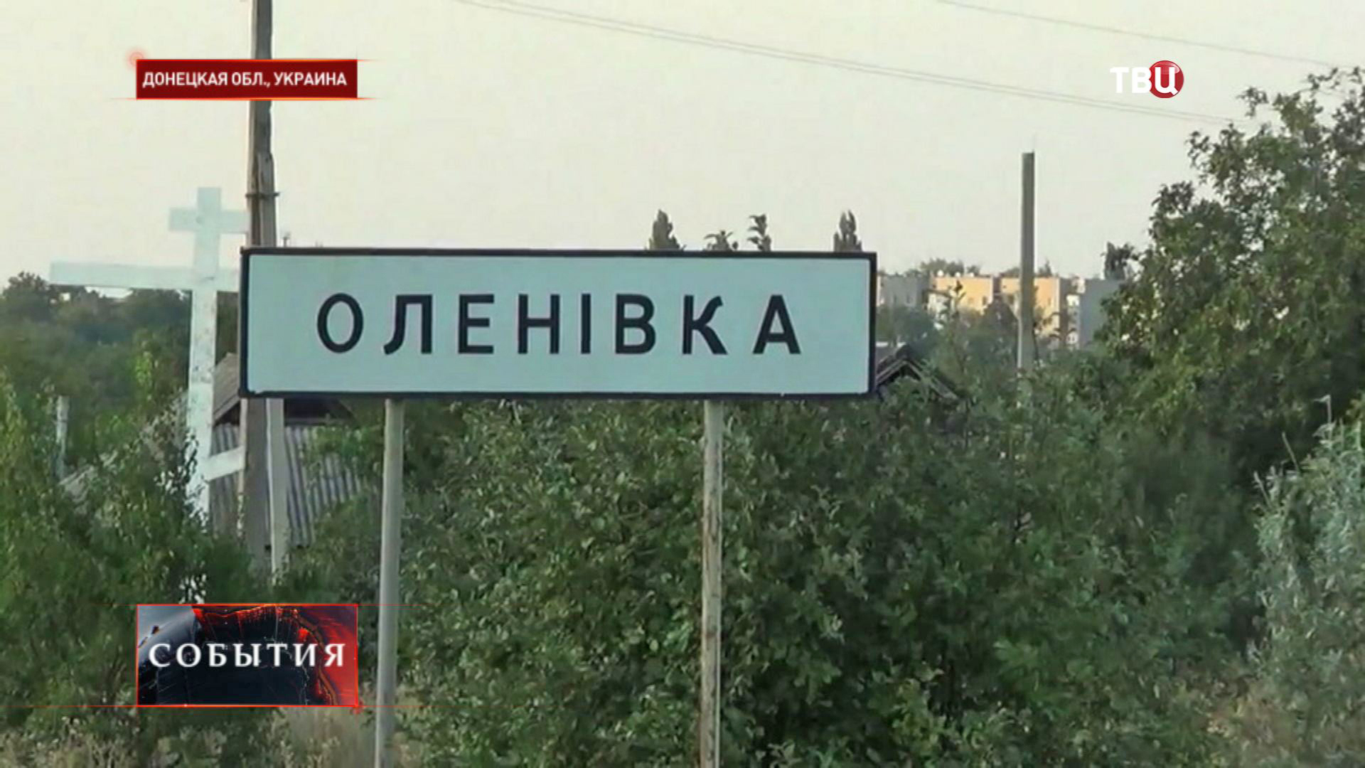 Деревня Оленевка