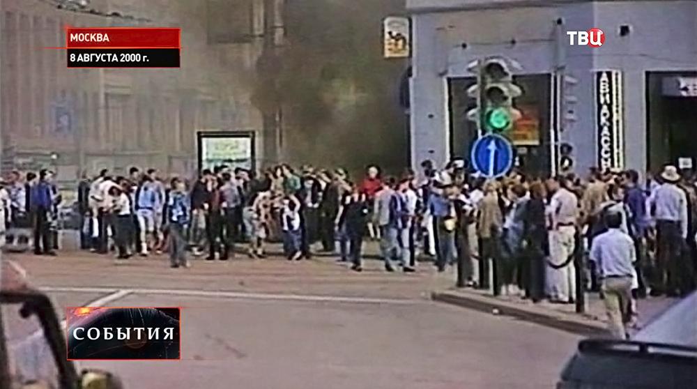 Теракт на Пушкинской площади