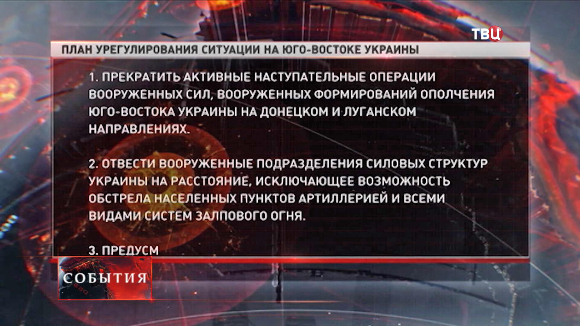 План урегулирования ситуации на Юго-Востоке Украины
