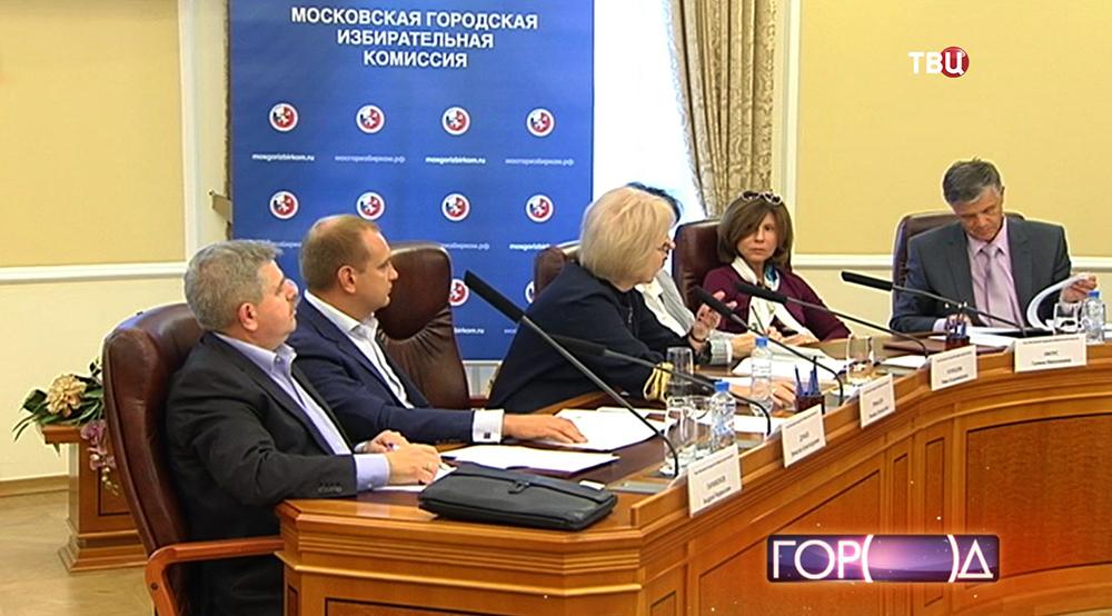 Заседание в Мосгоризбиркоме