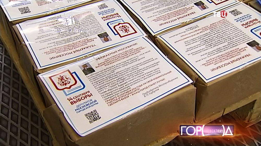 Печать избирательных бюллетеней к выборам в Мосгордуму