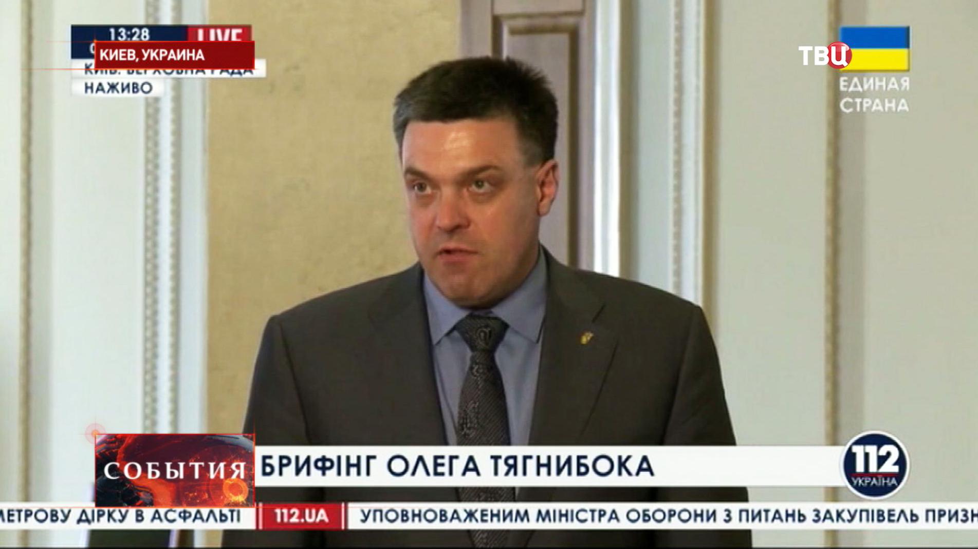 "Лидер партии ""Свобода"" Олег Тягнибок"