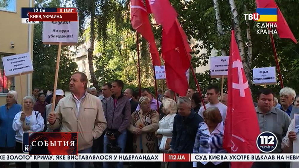 Митинг активистов Коммунистической партии Украины у здания суда в Киеве