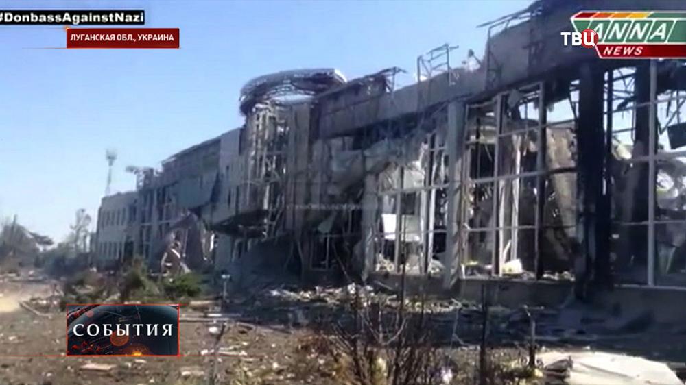 Разрушенный аэропорт Луганска