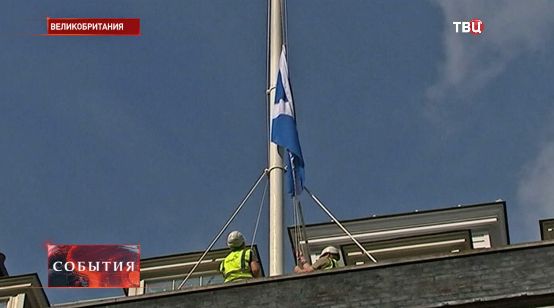 Поднятие флага Шотландии