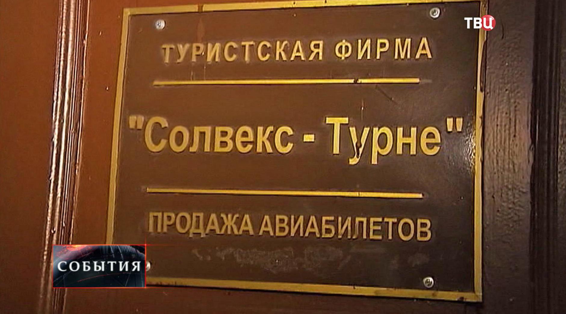 """Туристская фирма """"Солвекс-турне"""""""