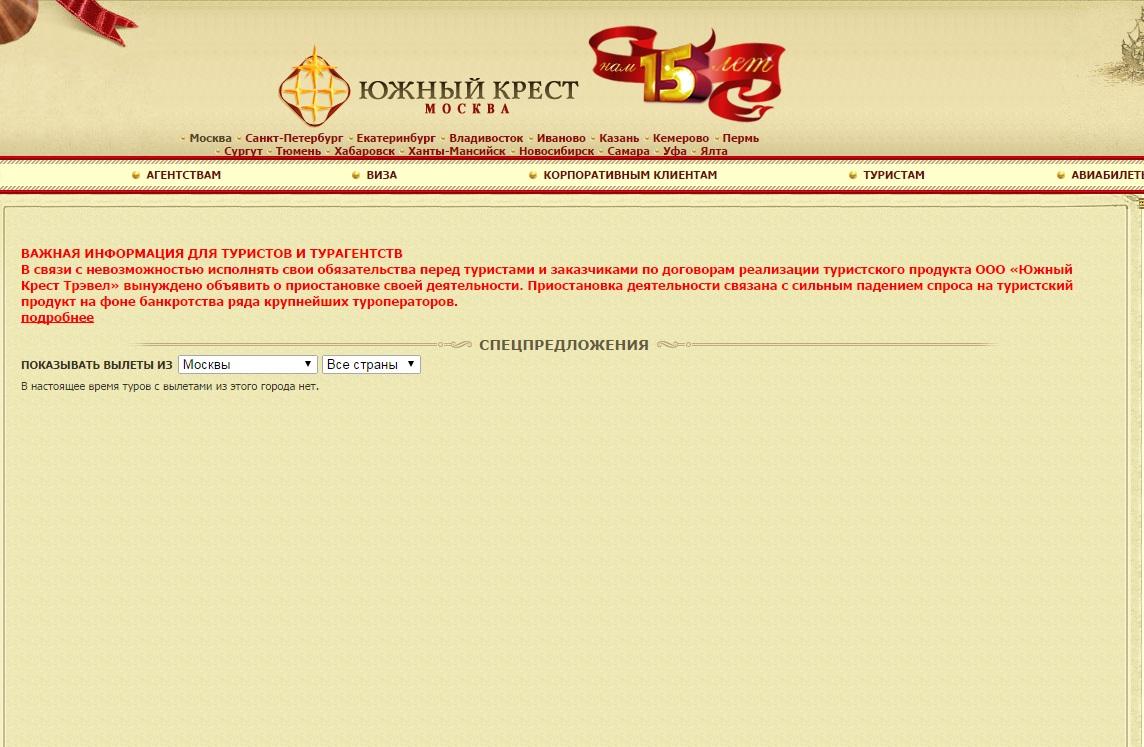 """Интернет-сайт компании """"Южный Крест"""""""