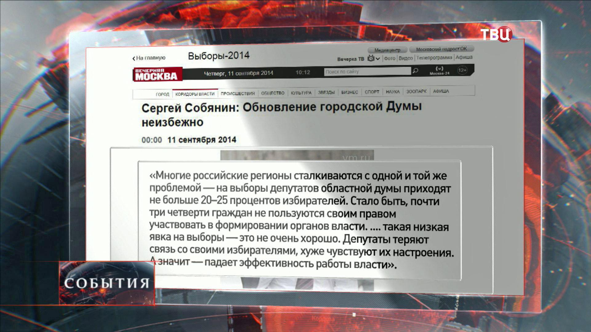 Сергей Обянин: Обновление городской Думы неизбежно